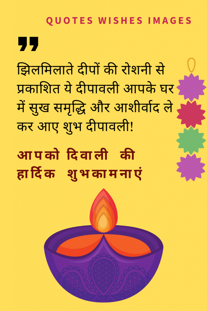 diwali wishes images hindi