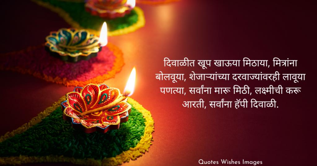 diwali wishes images marathi