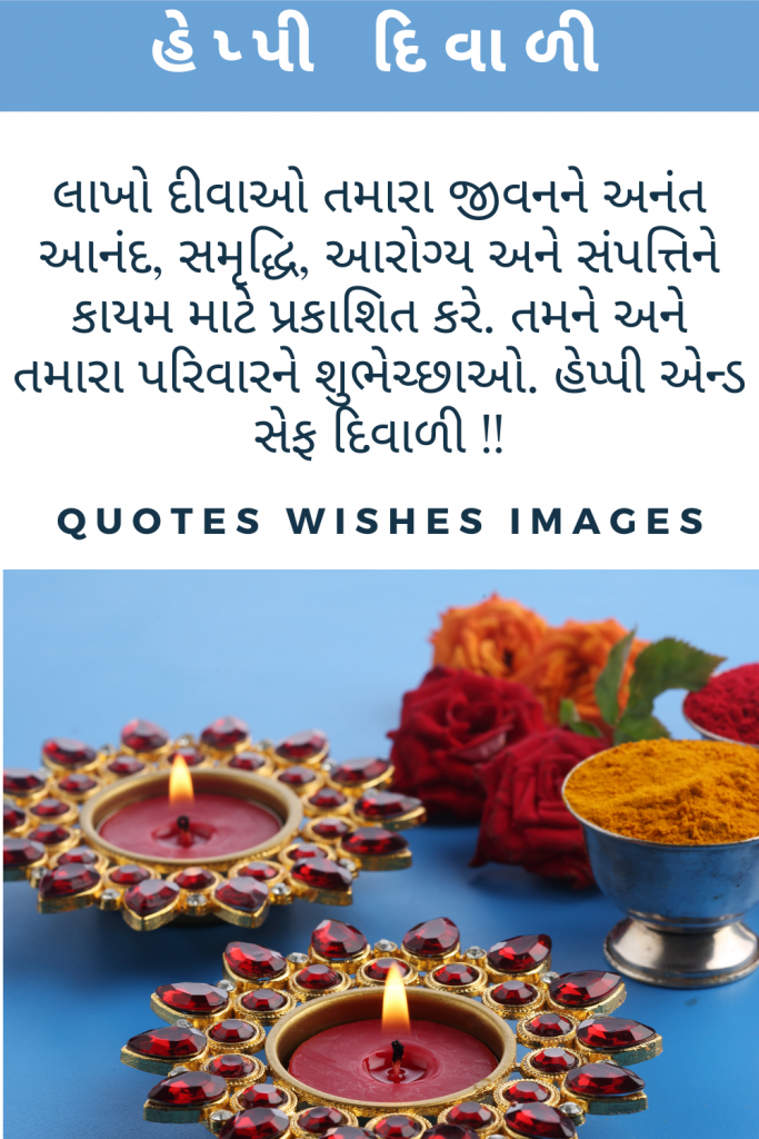 diwali wishes in gujarati font