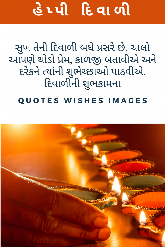 diwali wishes in gujarati images