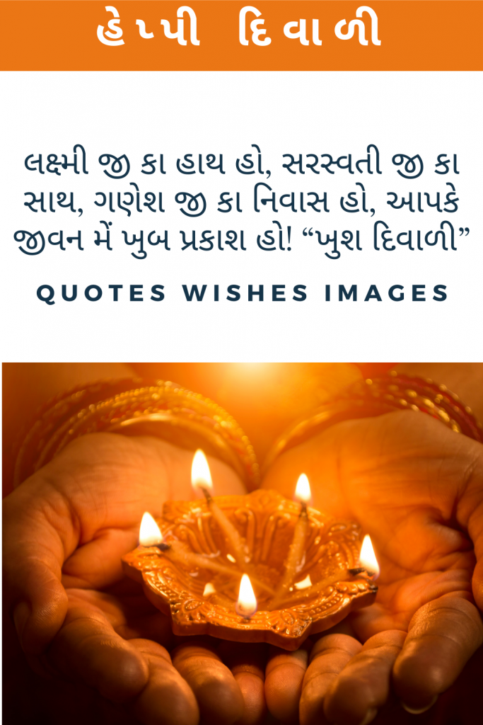 diwali wishes in gujarati script