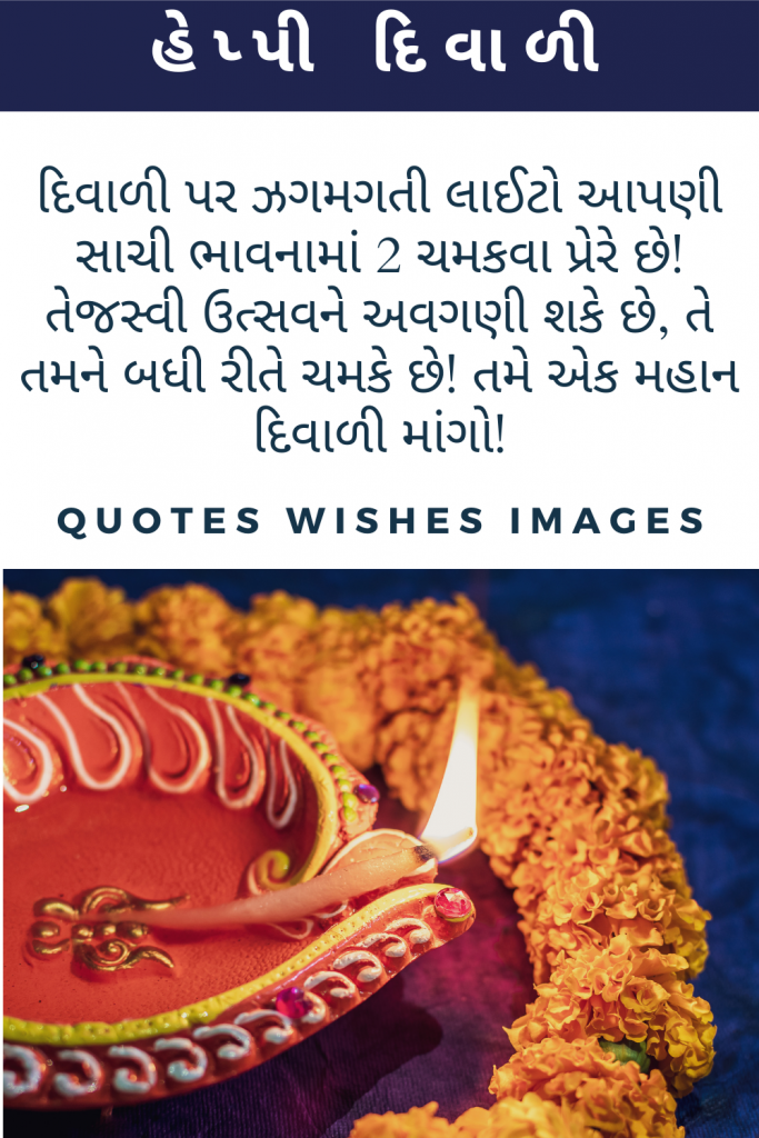 diwali wishes in gujarati text