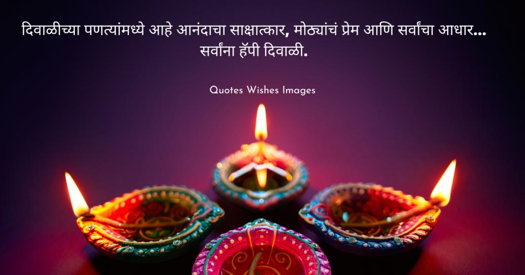 diwali wishes in marathi font