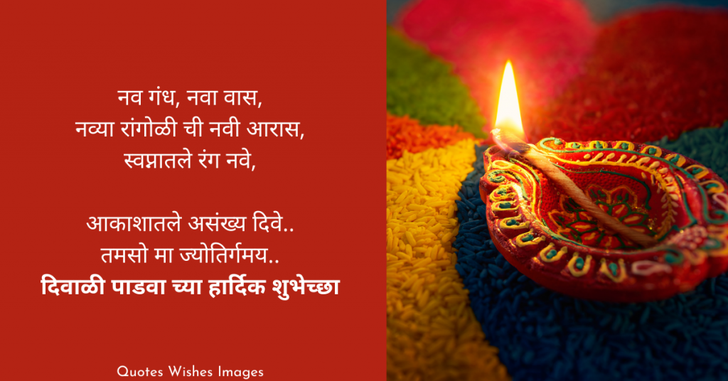 diwali wishes in marathi language