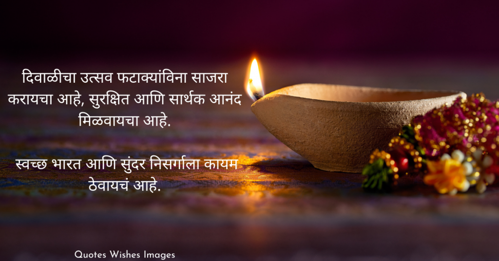 diwali wishes in marathi quotes