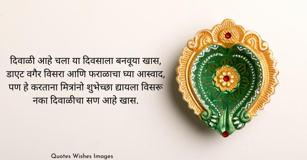 diwali wishes in marathi whatsapp