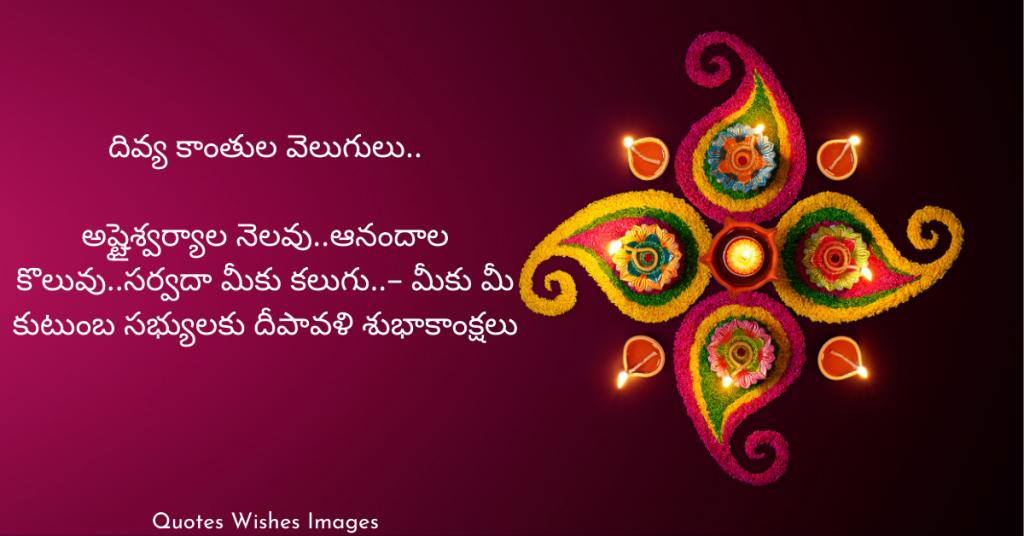 diwali wishes in telugu images