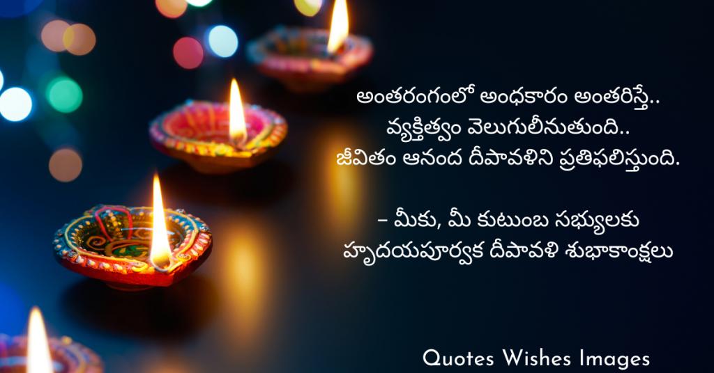 diwali wishes in telugu quotes