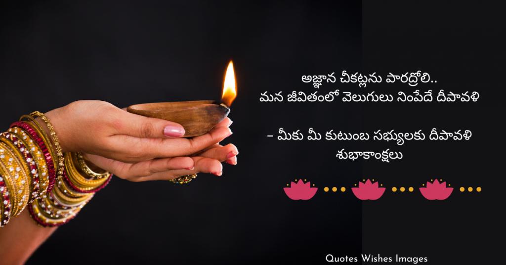 diwali wishes in telugu text