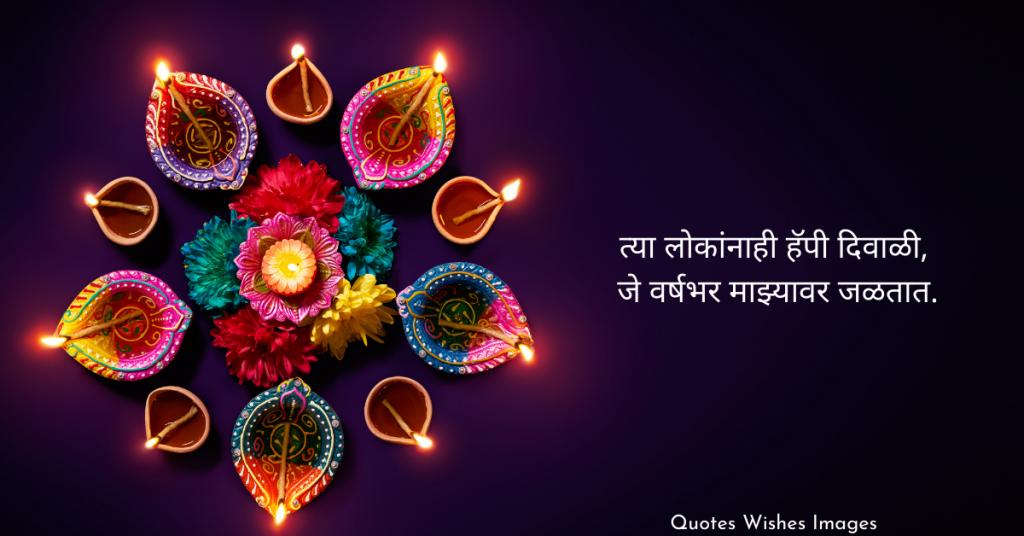 diwali wishes marathi sms