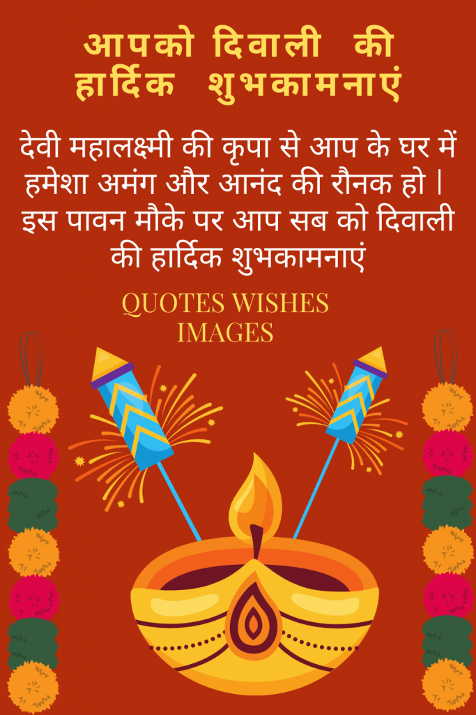 diwali wishes messages hindi