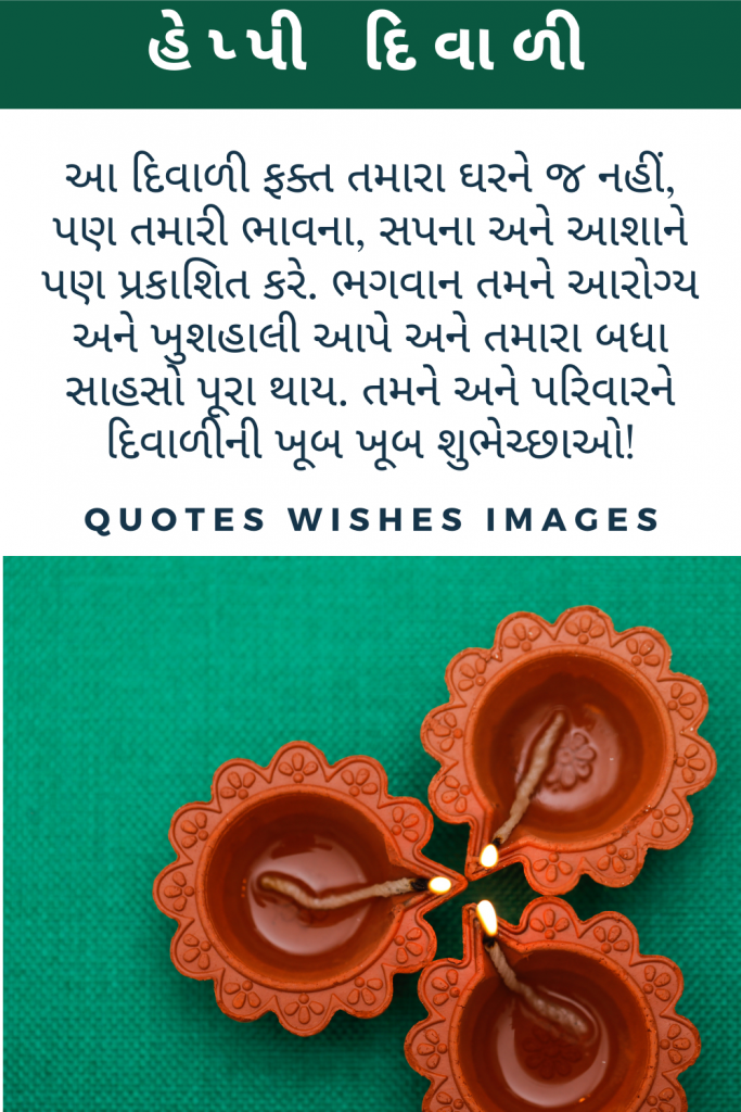 diwali wishes quotes gujarati