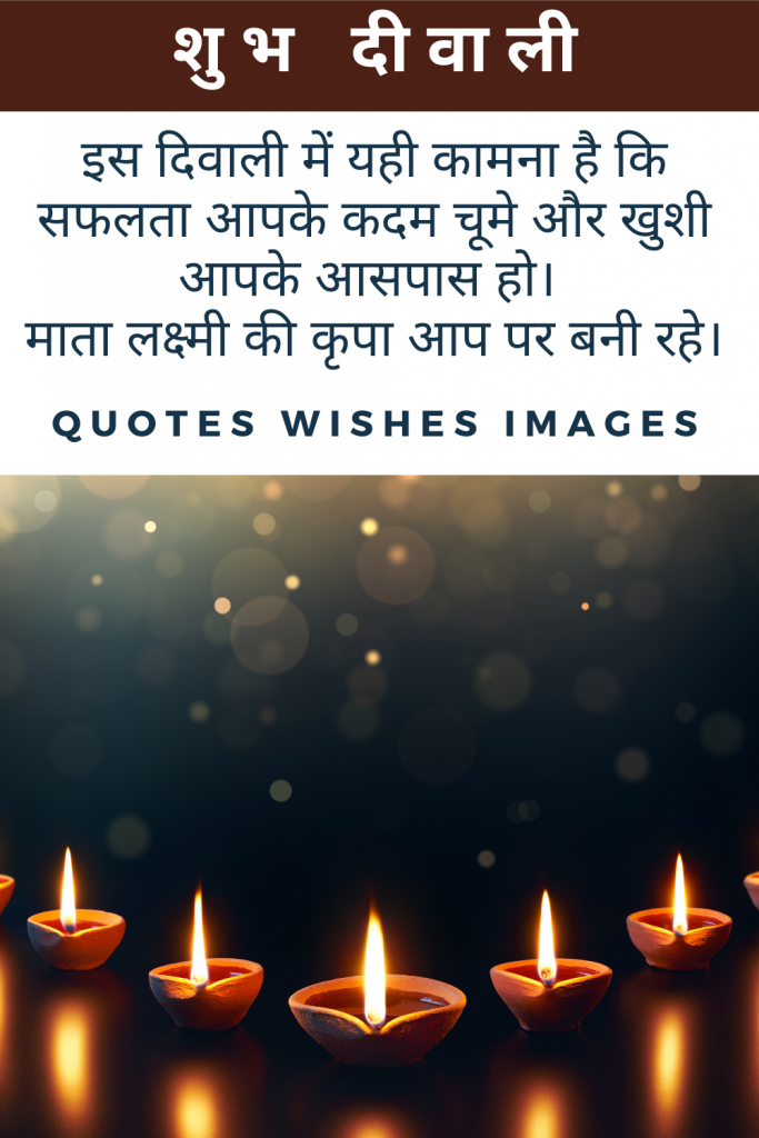 diwali wishes quotes in hindi