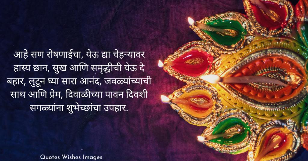 diwali wishes quotes marathi