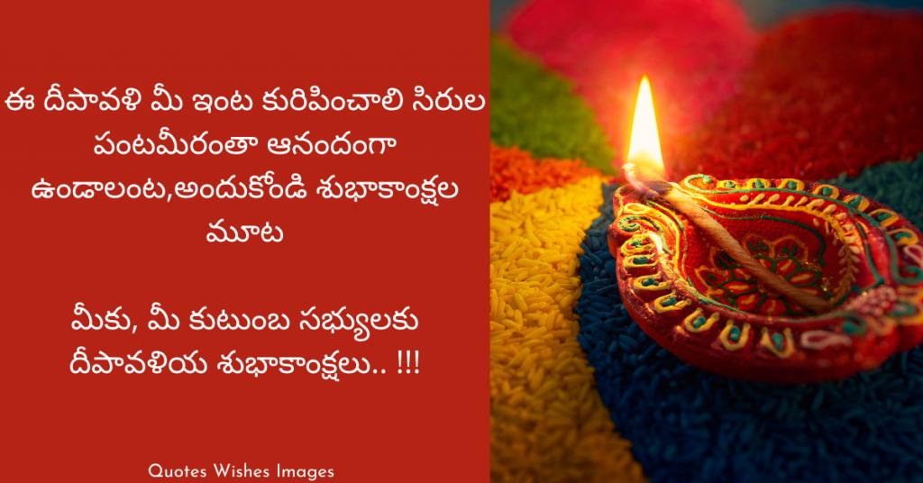 diwali wishes telugu sms