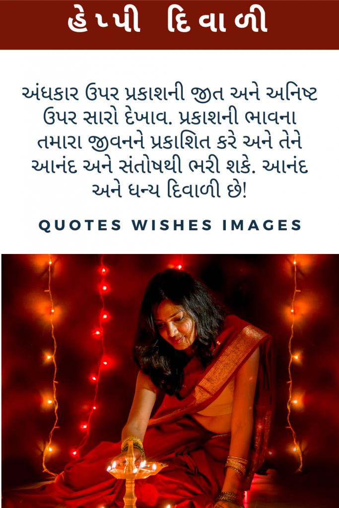 gujarati wishes for diwali