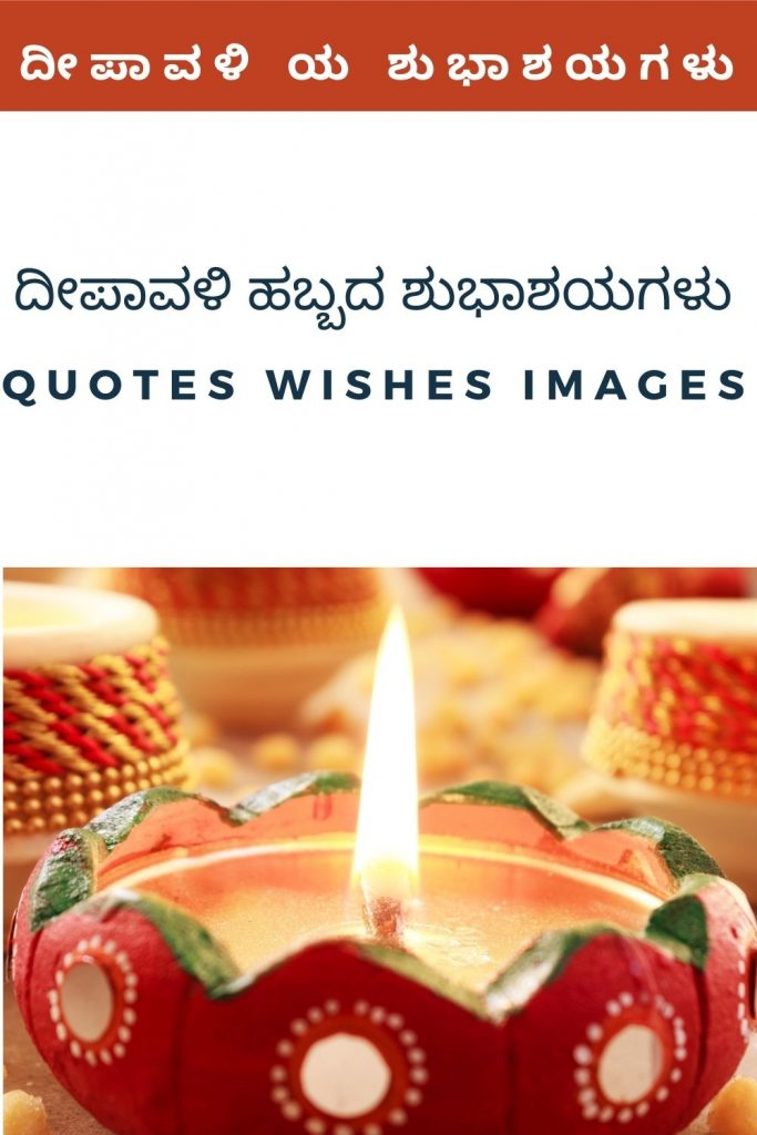 happy diwali quotes kannada