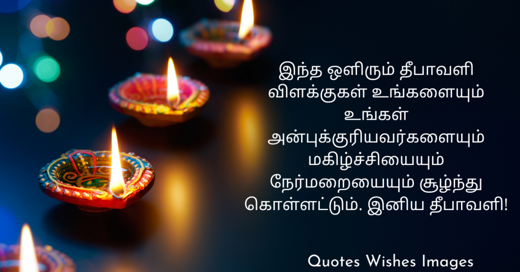 happy diwali tamil wishes
