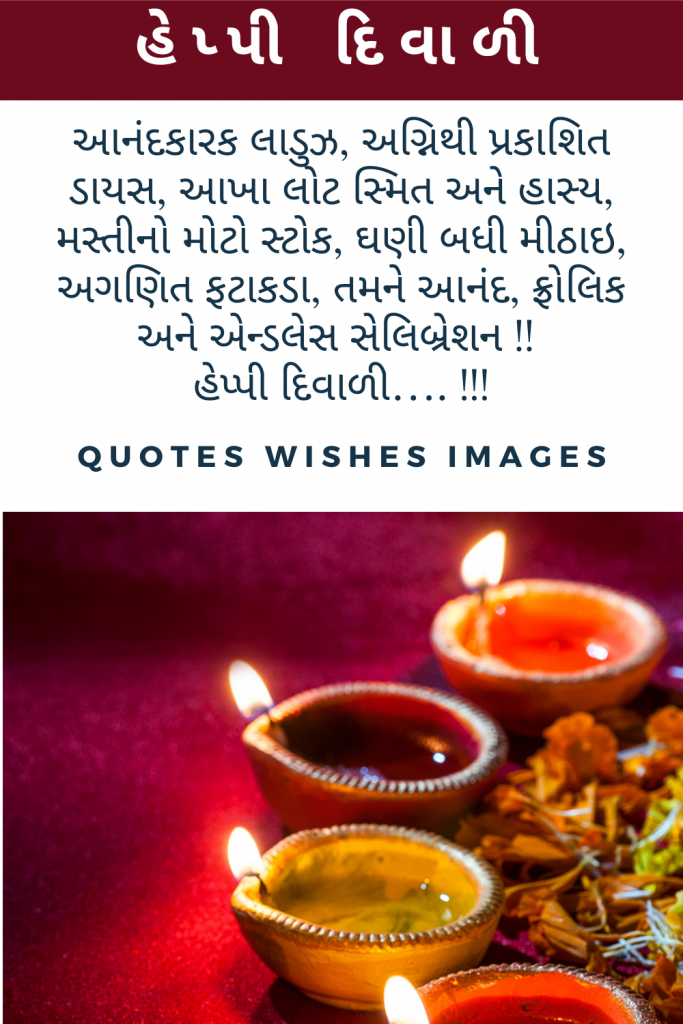 happy diwali wishes in gujarati font