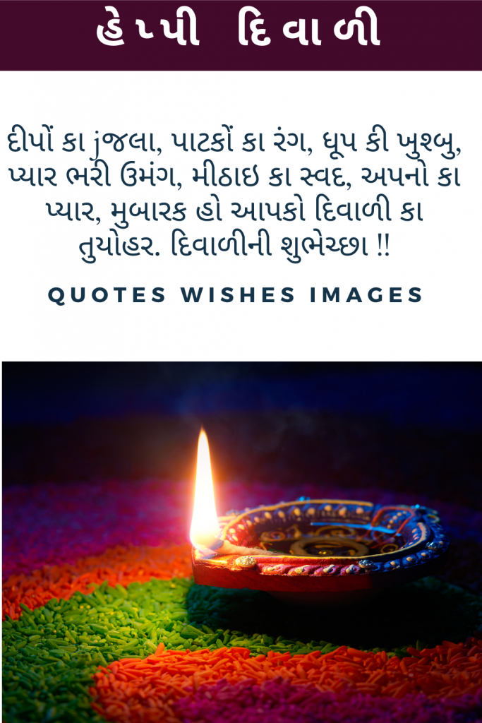 happy diwali wishes in gujarati language