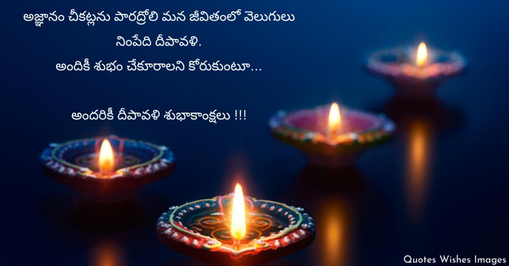 happy diwali wishes in telugu download