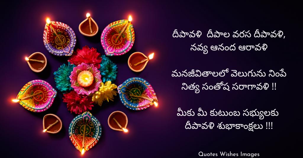 happy diwali wishes in telugu text