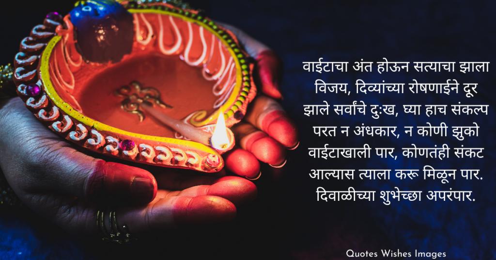 happy diwali wishes messages marathi