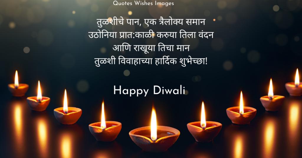 marathi wishes for diwali